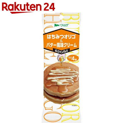 ヴェルデ はちみつオリゴ&バター風味クリーム 13g×4個