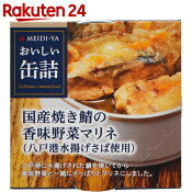 明治屋 おいしい缶詰 国産焼き鯖の香味野菜マリネ 85g