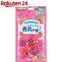 花の香りの虫よけ 香Ring(カオリング) 30個入【楽天24】[金鳥(KINCHO) 虫よけリング]