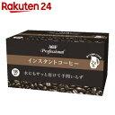 AGF Professional(エージーエフ プロフェッショナル) インスタントコーヒー 2L用 24g×18袋入【楽天24】[AGF Professional(エージーエフ プロフェッショナル) コーヒー(インスタント)]