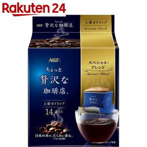 マキシム レギュラー コーヒー ドリップ スペシャル ブレンド