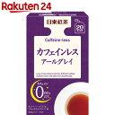 日東紅茶 カフェインレスアールグレイ ティーバッグ 20袋入【楽天24】【あす楽対応】[日東紅茶 カフェインレス紅茶]