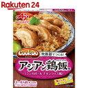 Cook Do おかずごはん 81 鶏だししみるアジアン鶏飯(チキンライス)用 3-4人前(米2合用)【楽天24】[Cook Do(クックドゥー) チキンライスの素]