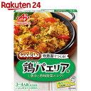 Cook Do おかずごはん 84 鶏(チキン)パエリア用 3-4人前(米2合用)【楽天24】[Cook Do(クックドゥー) パエリアの素]