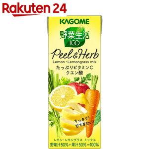 レモン・レモングラスミックス ジュース