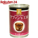 マフィン'S工房 チョコチップ 2個入×1缶【楽天24】[トクスイのパン缶 非常食(保存食)]