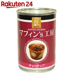 マフィン'S工房 チョコチップ 2個入×1缶