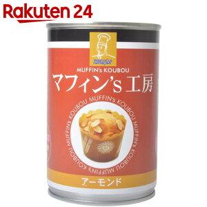 マフィン'S工房 アーモンド 2個入×1缶