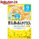 和光堂 グーグーキッチン 野菜と卵のあんかけうどん 9か月頃から 80g【wako11ki】