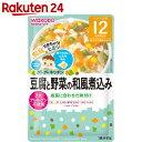 和光堂 グーグーキッチン 豆腐と野菜の和風煮込み 12か月頃から 80g【wako11ki】