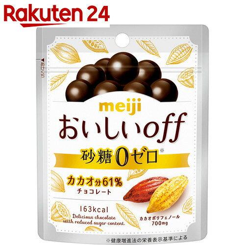 【ケース販売】明治 おいしいoff 砂糖ゼロ 33g×10袋