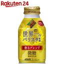 ダイドーブレンド 世界一のバリスタ監修 微糖 260g×24本【楽天24】【ケース販売】[缶コーヒー]