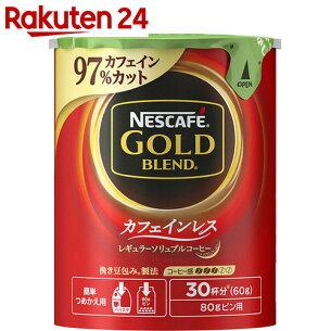 ゴールド ブレンド カフェイン システムパック カフェインレスコーヒー