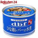 デビフ ひな鶏レバーの水煮 150g【楽天24】[ドッグフード(ウエット・缶フード)]