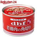 デビフ 若鶏肉の角切り 150g【楽天24】[ドッグフード(ウエット・缶フード)]
