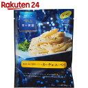 青の洞窟 黒胡椒と味わう濃厚チーズソース カーチョ・エ・ぺぺ 29g×2食分【SPDL_5】
