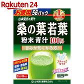 山本漢方 桑の葉若葉粉末青汁100% お徳用 2.5g×56包【楽天24】【あす楽対応】