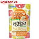 オリヒロ かんでおいしいチュアブルサプリ マルチビタミン&ミネラル 120粒【楽天24】[オリヒロ 栄養機能食品(ビタミンB1)]