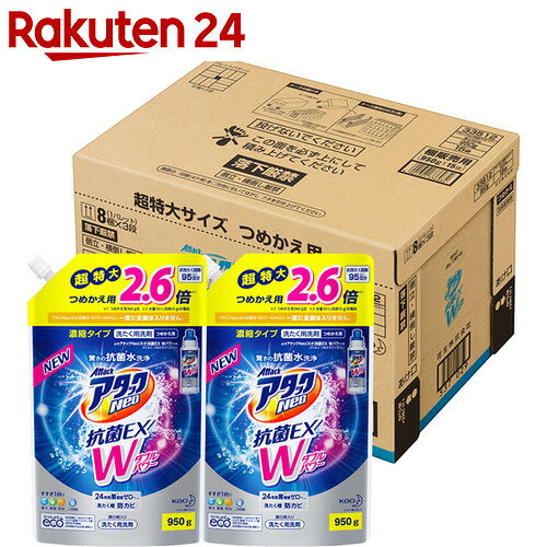 【ケース販売】アタックNeo 抗菌EX Wパワー つめかえ用 特大サイズ 950g×15個