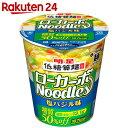 明星 低糖質麺 ローカーボNoodles 塩バジル味 54g×12個【楽天24】【あす楽対応】【ケース販売】