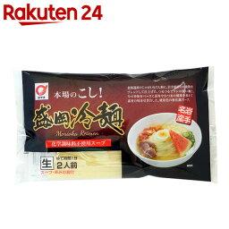 小山製麺 本場のこし 盛岡冷麺 370g(2人前)【楽天24】[小山製麺 冷麺]