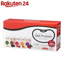 ニューレックス ダイエットプロテイン ミックスパック 30袋(30食分)/ニューレックス/ダイエットシェイク/送料無料