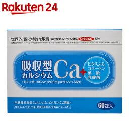 吸収型カルシウム 60包入【楽天24】[リードヘルスケア 吸収カルシウム]