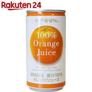 神戸居留地 オレンジ100% 185g×30本