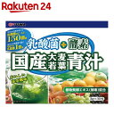 ユーワ 乳酸菌+酵素 国産大麦若葉青汁 3g×30包【楽天24】