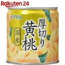 カンピー 厚切り黄桃 195g【楽天24】[カンピー 桃(缶詰)]