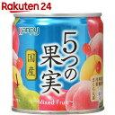 カンピー 5つの果実 195g【楽天24】[カンピー フルーツ缶詰]