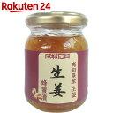 成城石井 高知県産生姜使用 生姜蜂蜜漬 280g【楽天24】【あす楽対応】