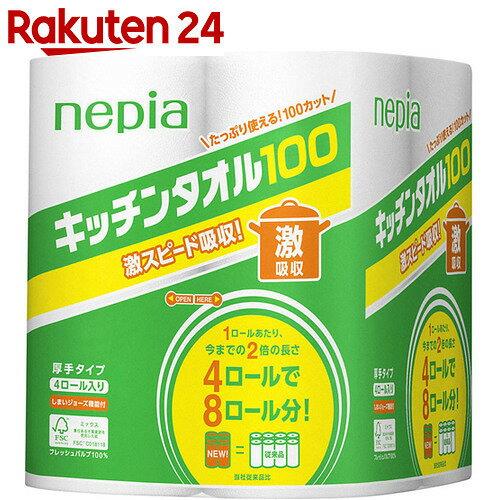 ネピア激吸収 キッチンタオル100 4ロール【イチオシ】