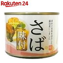 さば味付 醤油煮 190g【楽天24】【あす楽対応】