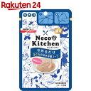 Neco's Kitchen(ねこズキッチン) なめるだけ まぐろの旨み冷静スープ(高齢猫用) 30g【楽天24】【あす楽対応】[Neco's Kitchen(...