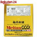 メイタン サイクルチャージ カフェインプラス200 15包【楽天24】