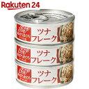 ツナフレーク 油漬 70g×3缶/Lily(リリー)/ツナ缶/税抜1880円以上送料無料
