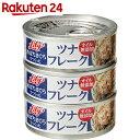 ツナフレーク 水煮 70g×3缶【楽天24】