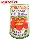 ストリアネーゼ 有機トマト缶 ホール 400g【楽天24】[ストリアネーゼ トマト缶詰(トマト缶)]