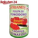 ストリアネーゼ 有機トマト缶 カット 400g【楽天24】[ストリアネーゼ トマト缶詰(トマト缶)]
