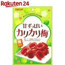 甘ずっぱいカリカリ梅 32g【楽天24】【あす楽対応】