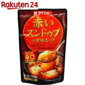 ダイショー 赤いスンドゥブチゲ用スープ 辛口 300g【楽天24】