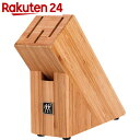 ZWILLING バンブーナイフブロック 35015-200【楽天24】[ZWILLING J.A.HENCKELS(ツヴィリング J.A.ヘンケルス) キッチン収納グッズ]