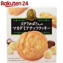 森永 ステラおばさんのマカダミアナッツクッキー 4枚【楽天24】[森永製菓 クッキー]