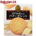 森永 ステラおばさんのバターガレット 4枚【楽天24】[森永製菓 クッキー]