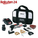 SK11 充電マルチツール 10.8V SMT-108V-13LIS【楽天24】[SK11 電動サンダー]