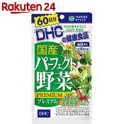 DHC 国産パーフェクト野菜プレミアム 60日分 240粒【stamp_cp】【stamp_004】