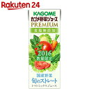 カゴメ 野菜ジュースプレミアム 食塩無添加 200ml×24本【楽天24】【数量限定/ケース販売】