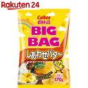 カルビー ポテトチップス ビッグバッグ しあわせバター 170g×12袋【楽天24】【ケース販売】