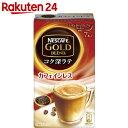 ゴールド ブレンド カフェイン スティック コーヒー